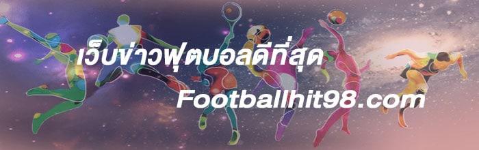 เว็บข่าวฟุตบอลที่ดีที่สุด